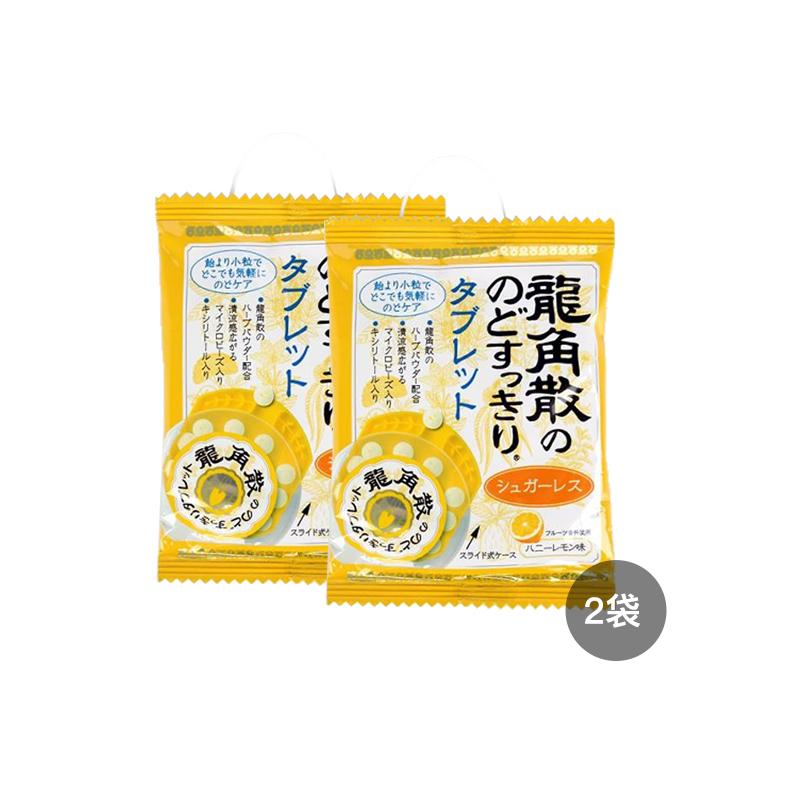 【2袋装】龙角散 柠檬味含片 5...