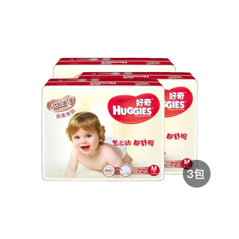【3包装】韩国 HUGGIES好奇 铂金装纸尿裤 M72片(7-11kg)