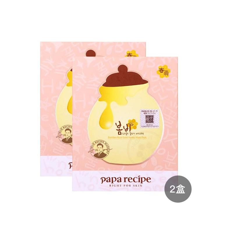 【2盒装】Papa recipe...
