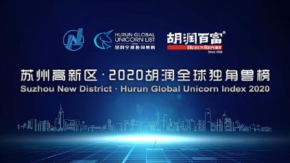 《2020胡润全球独角兽榜》发布!新零售生态代表KK集团登榜