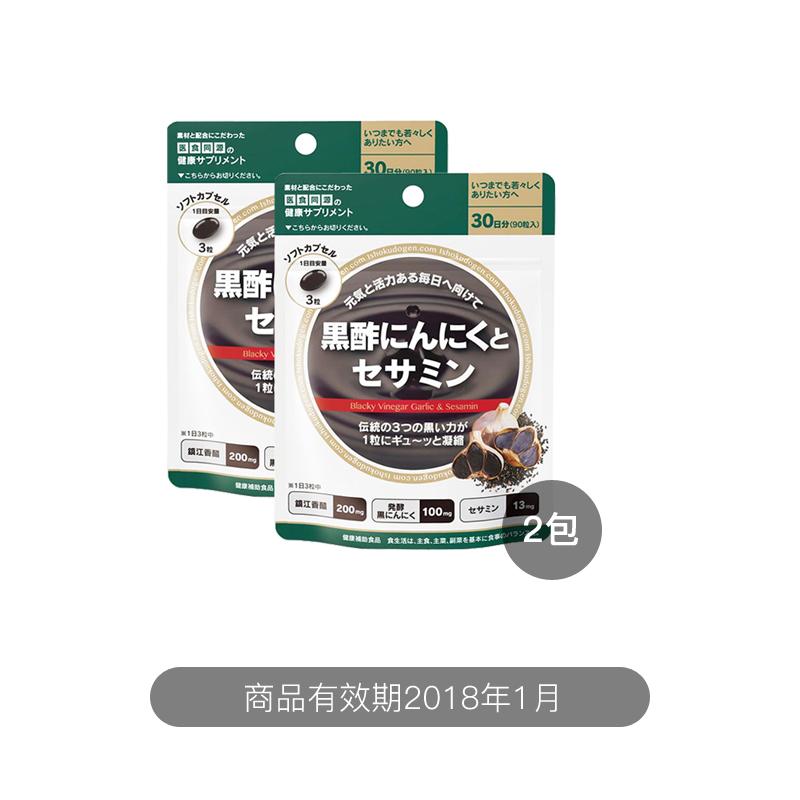【2包装】 ISDG医食同源 黑...