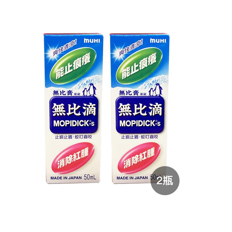 【2瓶装】MUHI池田模范堂 港...